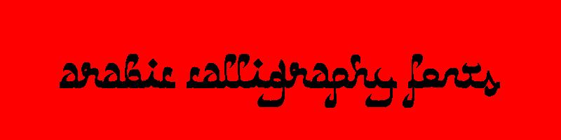 線上英文阿拉伯書法字體生成器,快速將英文字轉換成英文阿拉伯書法字體 ,系統支援WIN+MAC蘋果系統